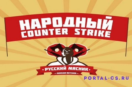 Скачать Counter-Strike 1.6 от Русского Мясника 2019