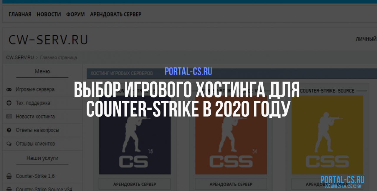 vps хостинг для размещения игровых серверов
